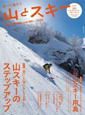 山とスキー2020